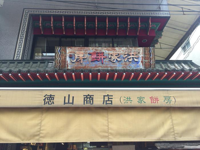 何を食べようか迷った方は、キンパやチヂミ、トッポギなど、様々な韓国料理が並ぶ「徳山商店」へ。ずらりと並んだラインナップから気になるものを選んで。