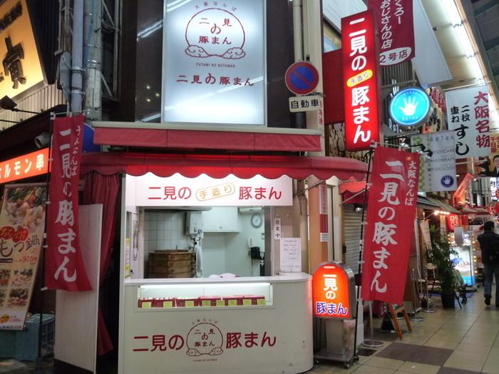 """大阪のソウルフードとも言える""""豚まん""""といえば、「551(ゴーゴーイチ)」を思い浮かべる方も多いはず。そんな551と並ぶ人気を誇るのが「二見の豚まん」です。"""