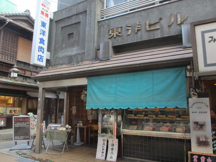 土産物屋、カフェなどが立ち並ぶ観光のメインストリートである小町通りに、明治創業の老舗肉屋「東洋食肉店」はあります。