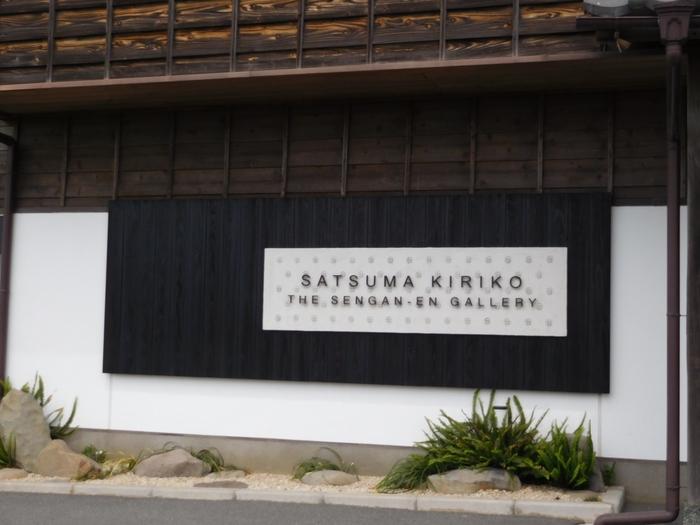 仙巌園の敷地内には、鹿児島の伝統工芸品、薩摩切子を扱うギャラリーがあります。あわせて立ち寄ってみてはいかがでしょう。