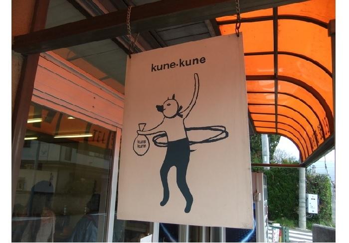 松本市内のパン屋さんの中で、常に食べログベスト5圏内をキープしている人気店です。 オーナーのお姉さまが書かれた絵本の主人公「kune・kune(クネクネ)」さんがフラフープしている看板が目印。