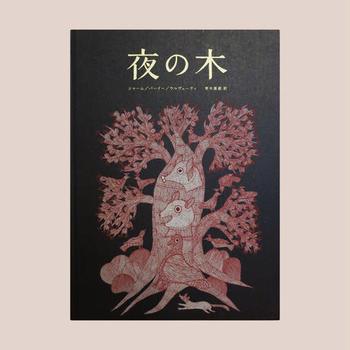 タラブックスを代表するこの本「夜の木」。製本に至るまですべて手作業で行っているため発行部数に限りがあり、毎回すぐに完売してしまうというこちら。さらに時々表紙のデザインが刷新されてしまうため、マニアにはたまらない一冊です。