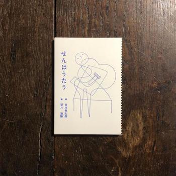 谷川俊太郎さんによる詩が綴られた絵本。まずはこの美篶堂による手製本による装丁の美しさに魅了されてしまいます。大人も子どもも手にするだけであたたかな気持ちにさせてくれる本です。