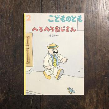 講談社出版文化賞を受賞した佐々木マキさんのこちらの絵本は、とことんツイてないおじさんのお話。転んだり、なぜかマットが落ちてきたり…。