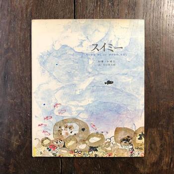 レオ・レオニ作の「スイミー」。ご存知の方も多いはず、こちらの絵本は1963年に出版され、世界中から愛されている名作絵本です。日本版では谷川俊太郎さんが和訳されています。