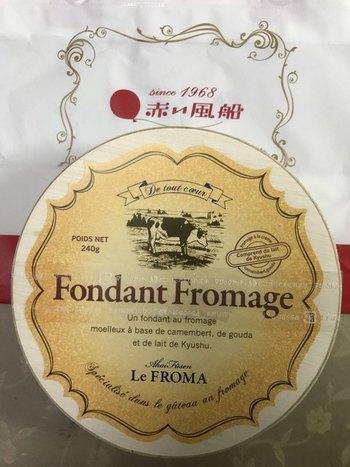 形が保てる極限まで、やわらかさを追求したという赤い風船の「フォンダンフロマージュ」。 濃厚なチーズととろけるような食感が大人気のスイーツです。