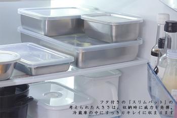シンプルなステンレスの質感がどこかスタイリッシュ。積み重ねて保存できるので、冷蔵庫の空間を有効利用できますね。