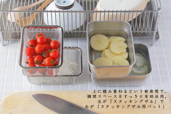 全てにフタが付いていて、各サイズごとに「下ごしらえ角ザル」が別売りであります。豆腐や野菜などの食材を、ザルごとバットに入れてフタをして冷蔵保存ができるので、新鮮さが長持ちします。