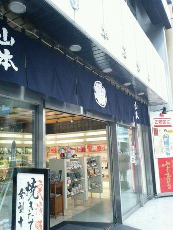 """三越本店の向かい側に本店を構える「山本海苔店」も、元禄3(1690)年創業の老舗海苔店。  【屋号に""""梅""""があるのは、「梅」の花が咲く頃に良質な海苔が獲れたことからつけられている。(本店店内)】"""