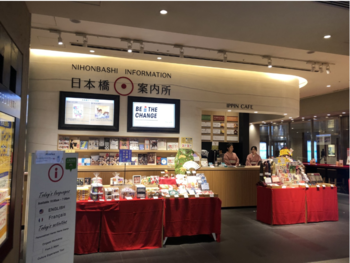 もう一つは、「コレド室町1」の地下にある「日本橋案内所」です。  ここでも多言語対応のガイドが案内する他、日本橋の手土産の販売、ワークショップも開催。季節展示もあり、カフェも併設されているので、休憩するのにもお勧めです。