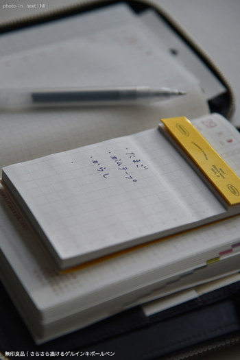 必要なモノをメモにリストアップして、それ以外は買わないという方法です。単純ですが効果は抜群。さっと手に取りやすい場所にペンとメモを用意しておくといいですね。