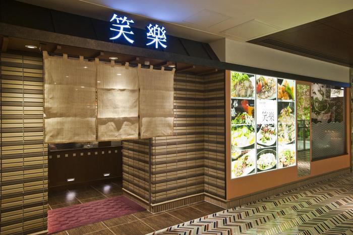 博多駅のアミュプラザ博多10Fにある「もつ鍋 笑楽 博多駅店」。1985年創業のもつ鍋の人気店のひとつで、市内に4店舗あります。駅近なので立ち寄りやすく、ランチ営業をしているのも魅力です。