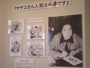 能古島博物館内では能古島の歴史や、ゆかりのある人たちの展示がところどころに。「サザエさん」は福岡の姪浜で着想を得たと言われており、作品や長谷川町子さんについても紹介されていますよ。