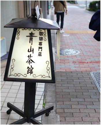 JR渋谷駅から宮益坂を上り、徒歩約8分の場所に位置する「青山茶館」。渋谷に集まるさまざまな年代の人から愛されてきた、老舗の喫茶店です。お店は、この看板のある雑居ビルの1階奥になります。