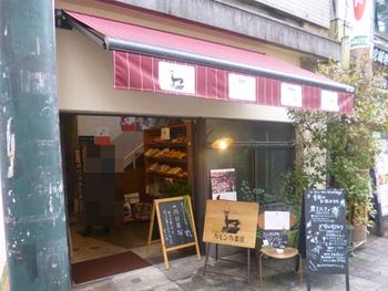 """本好きのオーナーが全て手作業で内装を手掛けた、こだわりの本屋さん「カモシカ書店」は、""""書店+カフェ""""が一緒になった、本好きにはたまらない癒しの空間です。"""
