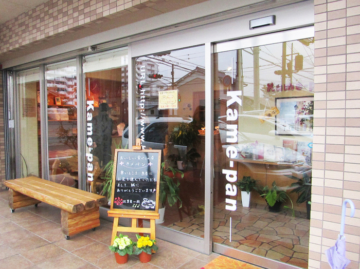「kame-pan」は橿原市にあるパン屋さん。 原料にこだわり抜いた食パンで有名な行列のできるパン屋さん。 店主が亀本さんなので「kame-pan」なのだそうです。