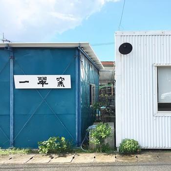 ほかにも、県内には素敵な窯元が点在しています。「一翠窯」もその一つ。