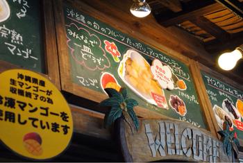 もう一つお勧めしたいのが、「琉冰(りゅうぴん)おんなの駅」。なんとこちら、恩納村にある道の駅の中にあるお店なのですが、どのガイドブックにも紹介されるほど人気店なんです。