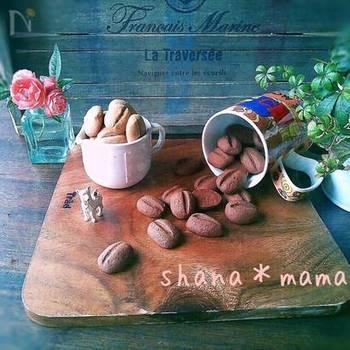 まるで大粒のコーヒー豆のような形の、個性的なコーヒー味のクッキー。プレーン生地にインスタントコーヒーを生地に混ぜるだけとお手軽です。焼く時に膨れるので、割れ目をしっかりめにつけるのがコーヒー豆らしく成形するコツ!