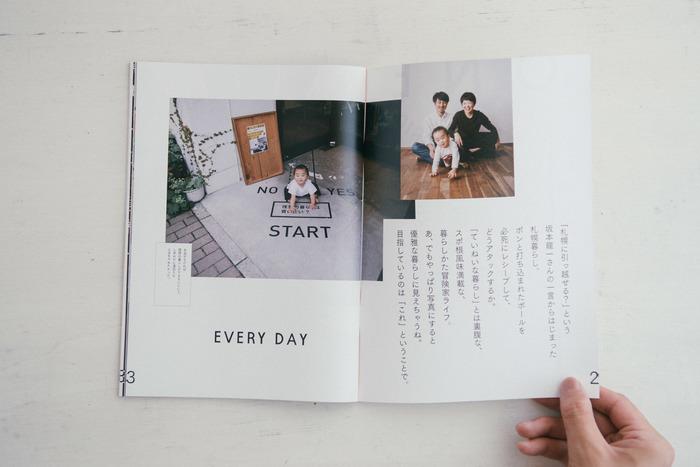 雑誌というよりは、本または読みものに近いですが「よむ 暮らしかた冒険家」もおすすめです。ウェブディベロッパー池田秀紀さんとクリエイティブディレクター伊藤菜衣子さんのお二人による、彼らの仕事や考え方に触れられる冊子です。自分たちの暮らしを見つめ直すヒントになるかもしれません。