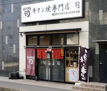 仙台駅周辺に4つの店舗を持つ【牛タン焼専門店 司】。お昼時には行列ができている人気の牛タン屋さんです。