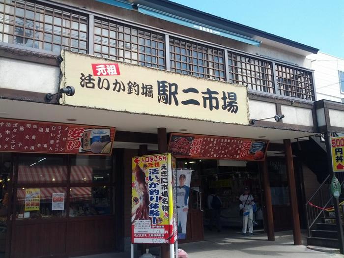 食べるだけじゃ物足りない!という方にトライしていただきたいのが、市場内の駅二市場で行われている「活いか釣り体験」です。場所は、市場の中央の建物「駅ニ市場」。