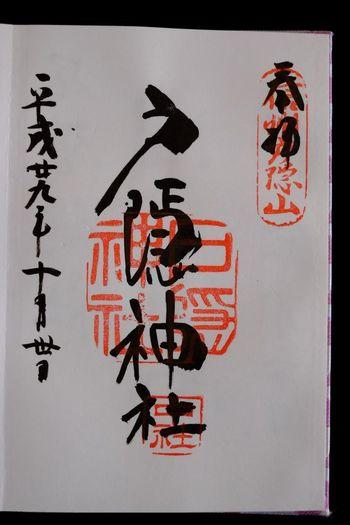 そして御朱印は、神社のご神意がこもったお守りでもあるので、授与された御朱印は、大切に保管するようにしましょう。