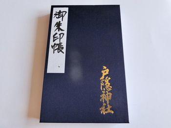 御朱印は基本的に御朱印帳にもらうものであり、御朱印帳は通販サイトなどでも購入できます。オリジナルの御朱印帳を用意している寺社も多くあるのでぜひ戸隠神社のオリジナルの御朱印帳を購入されてはいかがでしょうか。