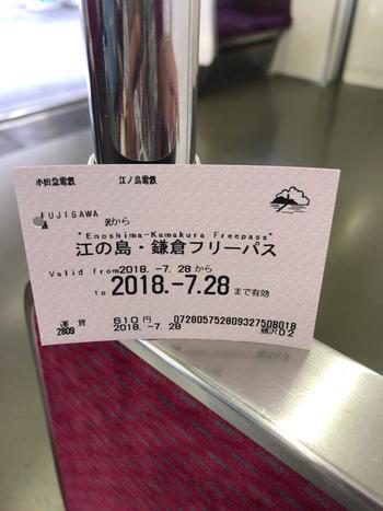 江ノ島から足を延ばしたいという方は、小田急電鉄が発行している「江ノ島・鎌倉フリーパス」がおすすめ。藤沢~片瀬江ノ島駅間と江ノ電が乗り降り自由なので、湘南エリアで1日過ごしす場合に利用するとお得です。フリーパスは、小田急線の駅で購入できますよ。