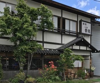 長野駅から車で約45分、戸隠神社の中社近くにある「二葉屋 葉隠」。