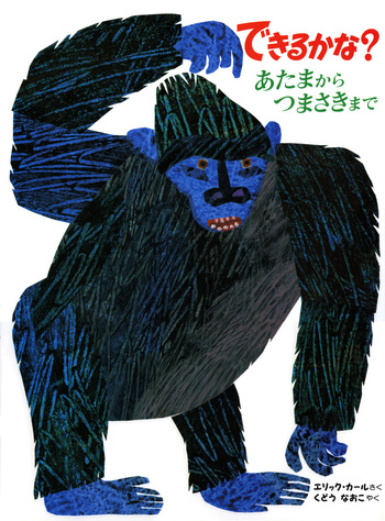そしてもう1曲が、『できるかな?あたまからつまさきまで』。絵本の中の動物たちの動きを真似しながら、歌に合わせて躍って楽しめますよ。    『はらぺこあおむし+CD絵本うたプレゼントパック』 作:エリック・カール 訳:もりひさし/くどうなおこ 出版社:偕成社