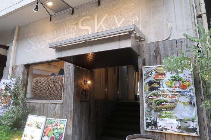 手書き風のおしゃれな壁が目を引く「AIN SOPH.Soar」は、お食事からスイーツまで全てがビーガンメニューというレストラン。