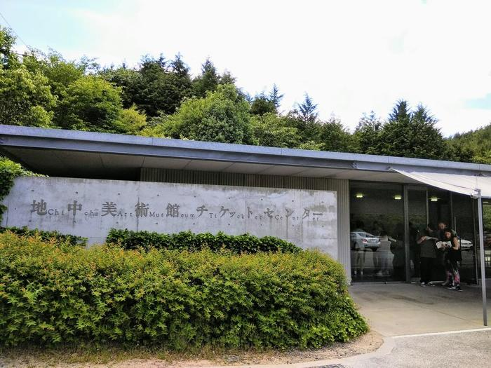 直島にあるアートの中枢を担う「美術館エリア」。安藤忠雄さんが設計した「地中美術館」ではクロード・モネ、ジェームズ・タレル、ウォルター・デ・マリアの作品が常時展示されています。自然光が入り込めるように設計された館内では、幻想的な雰囲気に浸りながら美術作品の鑑賞を楽しむことができます。