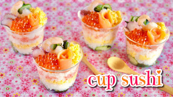 パパっと作れるのにとってもゴージャス!トッピングには、桜でんぶ、スモークサーモン、いくら、タコのお刺身やお好みのお刺身、ボイル海老を使用。小さなカップの中に、贅沢な具材がたっぷり!大満足のカップ寿司です。