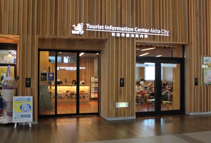 秋田には観光スポットがたくさんあるので、行き先に迷ったらJR秋田駅改札前にある「秋田市観光案内所」へ。おすすめの観光スポット情報や観光マップ、パンフレットがもらえるので、ぜひ立ち寄ってみてください。