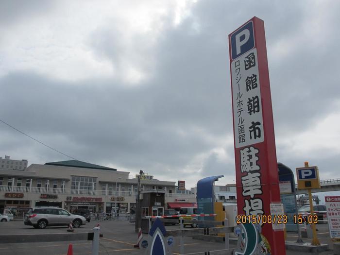 函館朝市の駐車場は市場周辺に4か所、合計約350台あります。駐車料金は有料ですが、加盟店で一定金額以上の買物をすると、一部の駐車料金がサービスになりますよ。