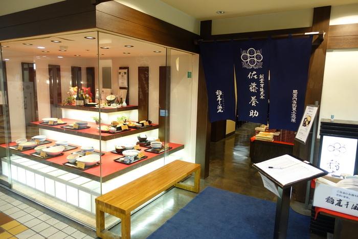 「佐藤養助」は、秋田県内で稲庭うどんといえばここ!と言われるほどの名店です。寛文5年(1665年)創業で、その歴史は350年以上。こちらの秋田店は、JR秋田駅から歩いて約3分のところにあるので、観光途中でも立ち寄りやすいのでおすすめです。
