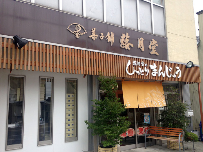 なかなか食べる機会のないお菓子ですが、横手市にある和菓子店「蕗月堂」で購入することができます。