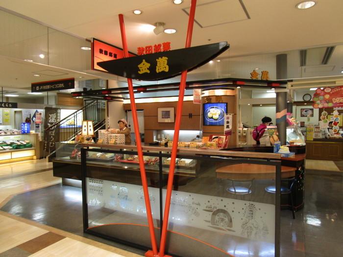 スーパーやお土産店でも購入できますが、観光のお土産なら秋田駅ビル内にある「トピコ店」が便利です。