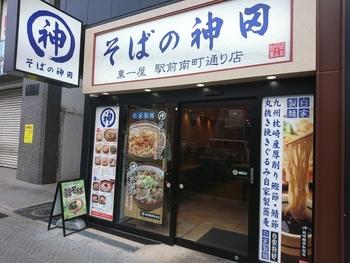 仙台駅周辺に5店舗ある【そばの神田】。お店の香りに誘われた方も少なくないのでは?