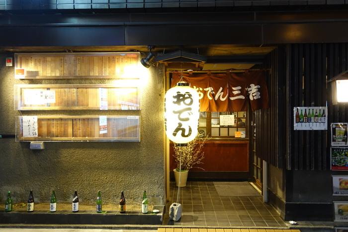 創業70年、イワシと昆布のおだしで味わう【おでん三吉】。仙台三越のすぐ近くにあるお店は、サラリーマンから親子連れ、女性1人の方も入りやすい、あたたかみのあるお店です。周辺にホテルも多いので、ぜひ晩御飯で味わってみて。