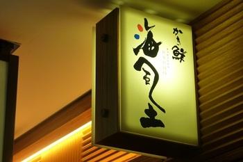 場所は仙台駅の3階「すし通り」、新幹線中央改札と同じフロアにあります。悪天候でも一人でサクッと晩酌をしてから帰宅したいなという方に、ぜひおすすめのお店ですよ。