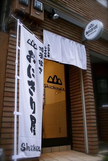 おにぎり屋さんの朝ごはんはいかがでしょうか?人形町駅から徒歩2分にある、おにぎりの専門店<シチロカ>は、朝から美味しい和食の朝ごはんを食べることができます。