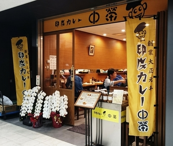 大正元年創業、100年以上の歴史を誇るカレーの名店「中栄」。昔ながらの懐かしい日本のカレーをリーズナブルに食べられるとあって、築地時代から地元っ子に絶大な支持を得ている人気店。