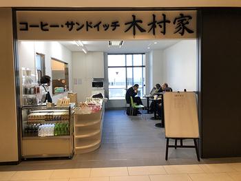 豊洲市場管理棟にある唯一の喫茶店「木村家」。築地時代は昭和を感じさせるレトロな雰囲気で人気でしたが、豊洲ではすっかり明るく開放的に。