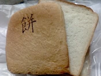 並んでも買いたいと評判なのが、北海道産のキタノカオリを使用した「もち麦食パン」。おすすめの食べ方は、まずは焼かずにそのままで。ハチミツのような甘さが広がり、お餅のようなやわらかさとモチモチ食感が魅力です。トーストすると香ばしさが加わり、1つで2つの味わいが楽しめます。