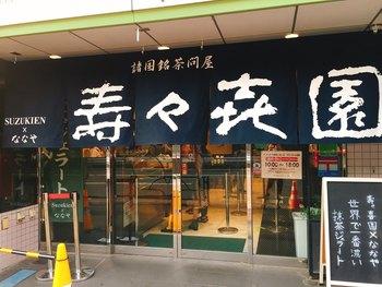 """雷門通りにある「壽々喜園 (すずきえん)浅草本店」は、江戸時代から続く老舗のお茶屋さん。食後のデザートに""""世界で1番濃い抹茶ジェラート""""はいかがですか?"""