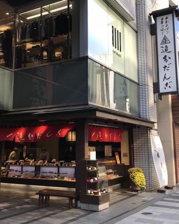 ピクニックのお供に和スイーツはいかがでしょうか?新宿三丁目駅からすぐのところにある「追分だんご本舗」は、老舗和菓子店。新宿通り沿いにあるので、初めての方でもすぐ分かるはず。