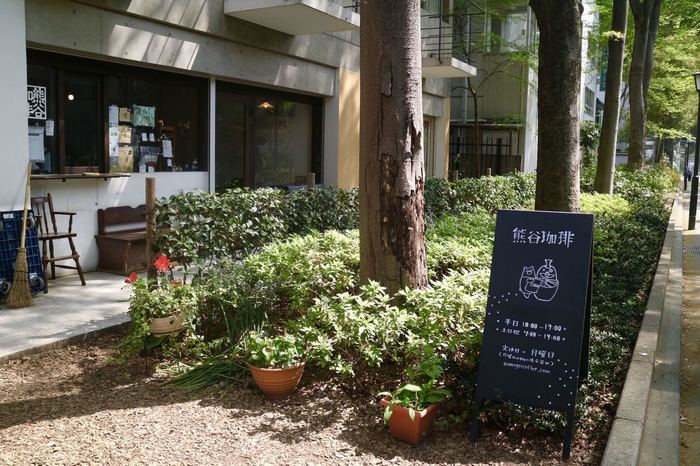 こちらも、先ほどご紹介した氷川参道沿いにあるお店。「大宮駅」と「さいたま新都心駅」のまさに中間のあたりにあるのが、こちらの「熊谷珈琲」です。