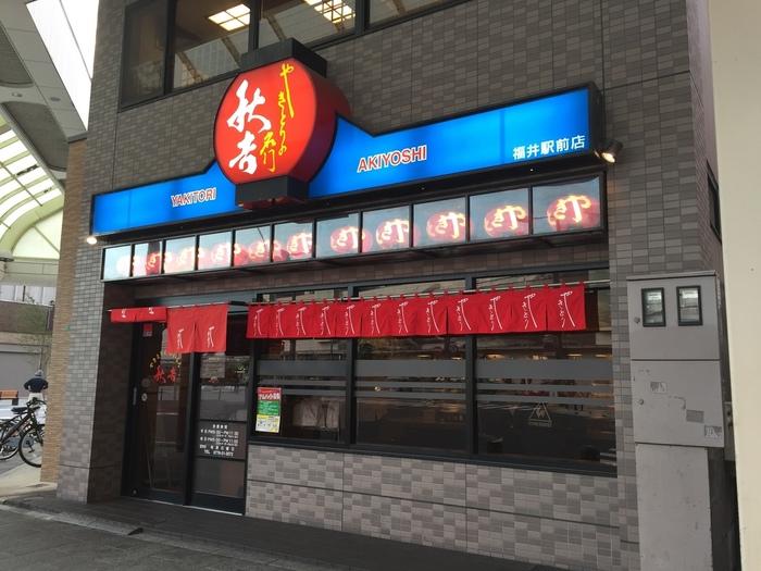 """実は福井は""""焼き鳥""""の消費量が日本一。そんな福井県民が必ず名前を挙げる焼き鳥店が、こちらの【秋吉】です。"""